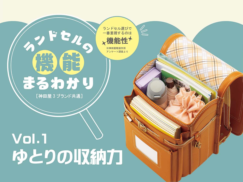 神田屋鞄のランドセル 5つの機能ver.1 ゆとりの収納力