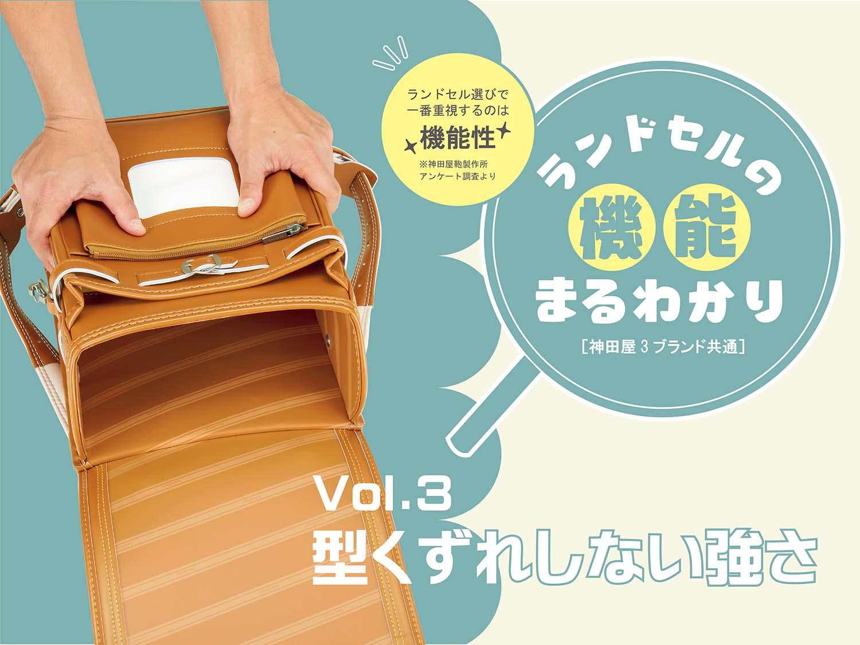 神田屋鞄のランドセル 5つの機能ver.3 丈夫なつくり
