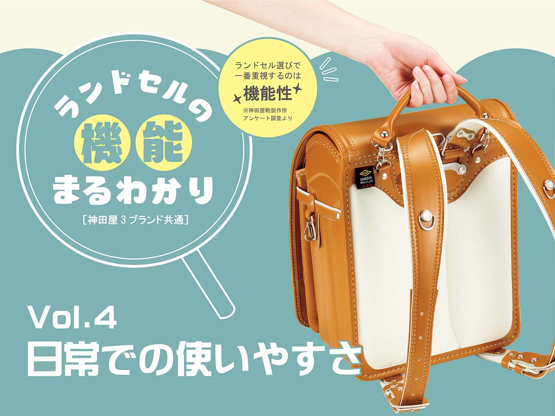 神田屋鞄のランドセル 5つの機能ver.4 使いやすさ
