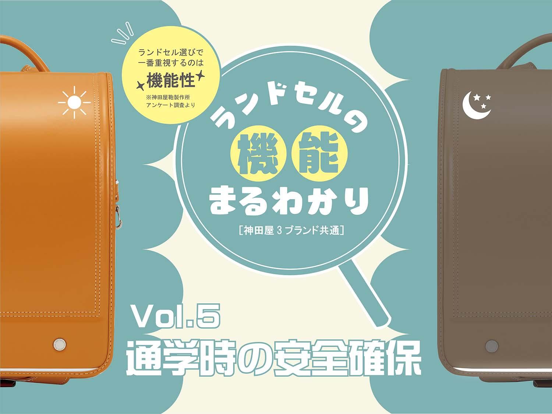 神田屋鞄のランドセル 5つの機能ver.5 通学時の安全確保