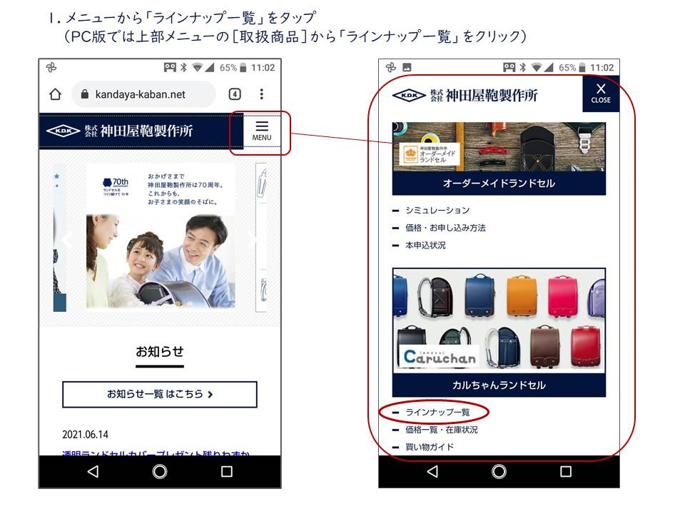 神田屋鞄の3つのブランドそれぞれのお申込み方法をご案内します!