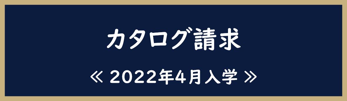 2022年4月入学生向けカタログ