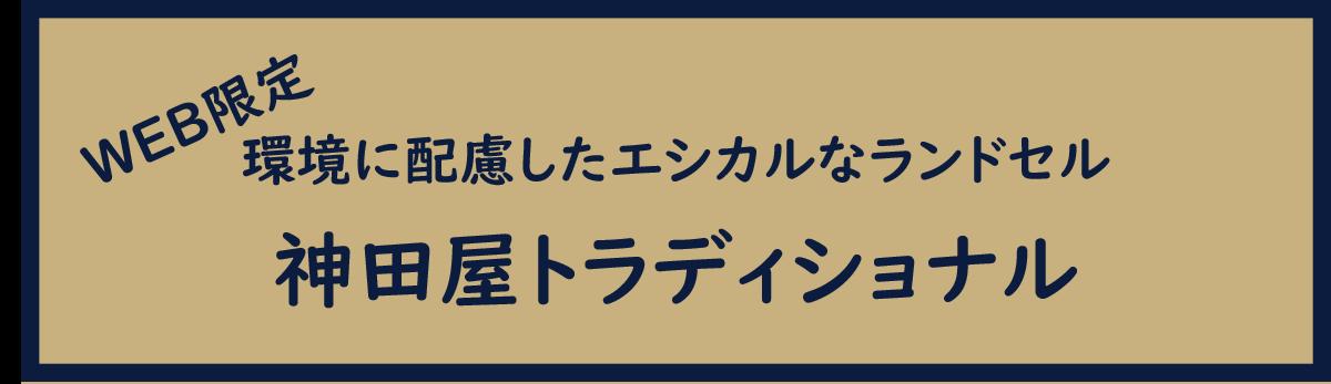 神田屋トラディショナル