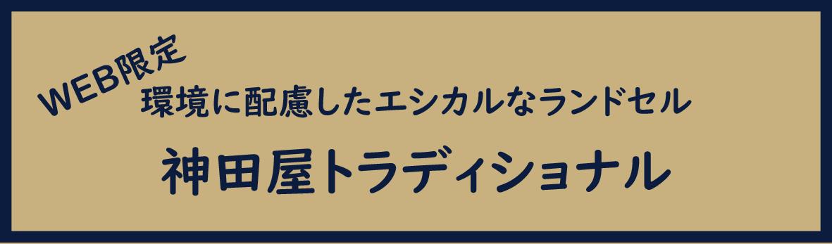 神田屋トラディショナル  シンプルさがどこか懐かしい!でもサイズも機能も今時なスペシャルモデル